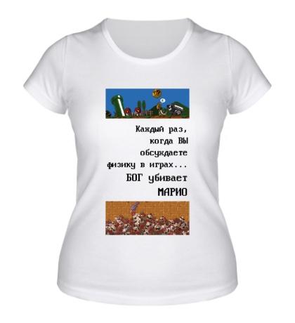 Женская футболка Бог убивает Марио