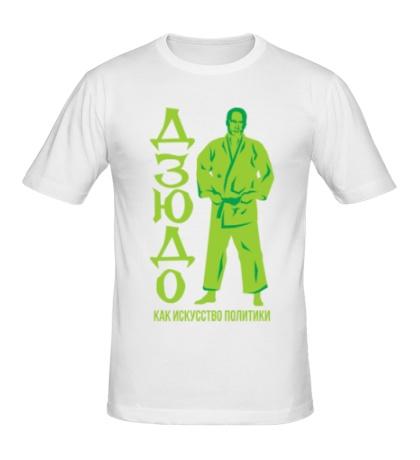 Мужская футболка Дзюдо как искусство политики