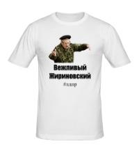 Мужская футболка Вежливый Жириновский