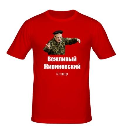Мужская футболка «Вежливый Жириновский»