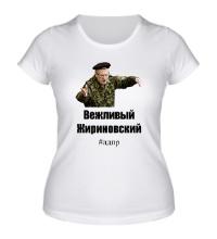 Женская футболка Вежливый Жириновский