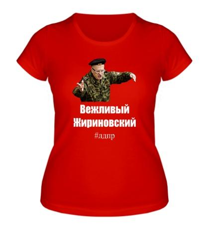 Женская футболка «Вежливый Жириновский»