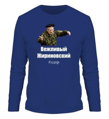 Мужской лонгслив Вежливый Жириновский
