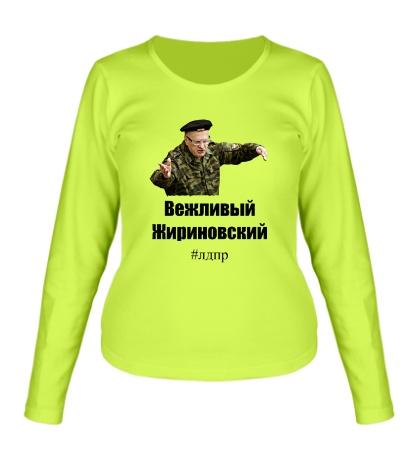 Женский лонгслив «Вежливый Жириновский»