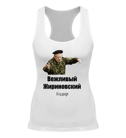 Женская борцовка «Вежливый Жириновский»