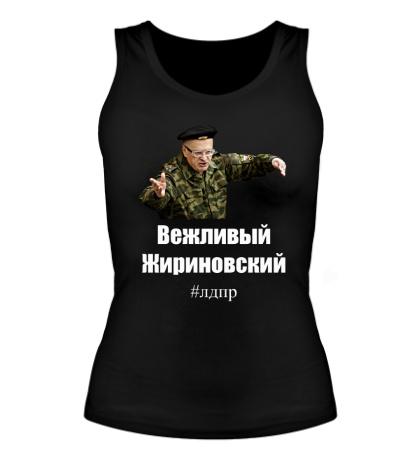 Женская майка «Вежливый Жириновский»