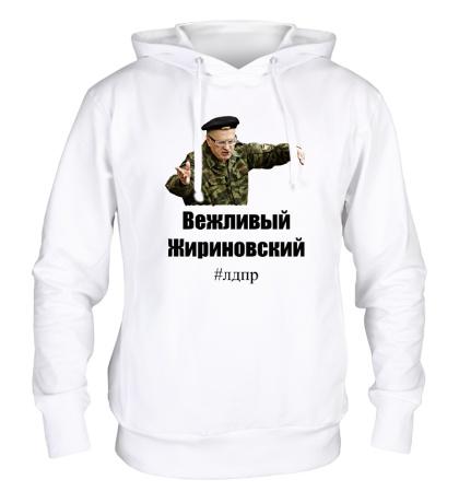 Толстовка с капюшоном Вежливый Жириновский