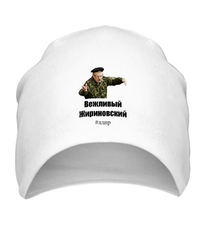 Шапка Вежливый Жириновский