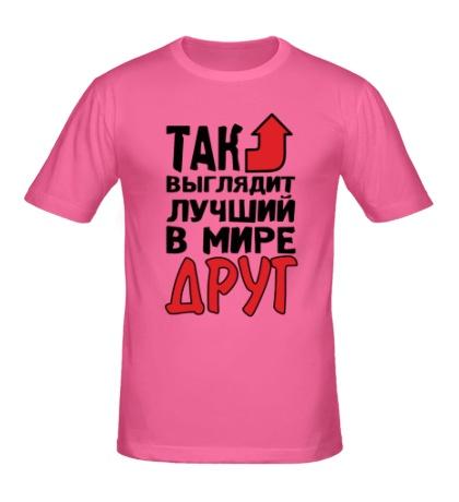 Мужская футболка Так выглядит лучший в мире друг