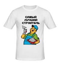 Мужская футболка Самый лучший строитель