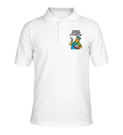 Рубашка поло Самый лучший строитель