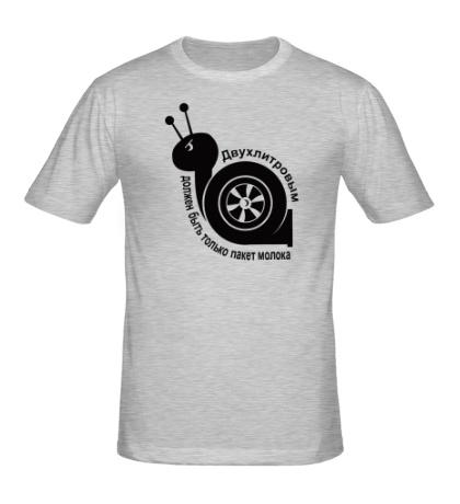 Мужская футболка Двухлитровый пакет