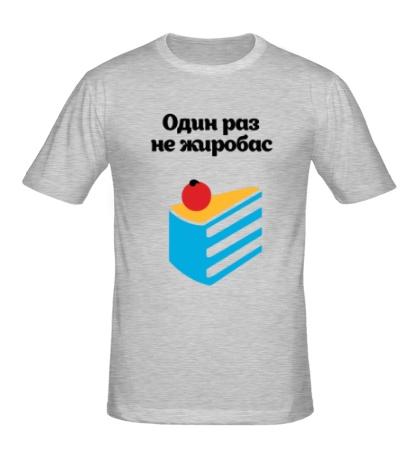 Мужская футболка Один раз не жиробас