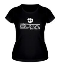 Женская футболка Subaru SUKA Быстрая