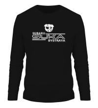 Мужской лонгслив Subaru SUKA Быстрая
