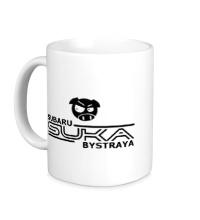 Керамическая кружка Subaru SUKA Быстрая