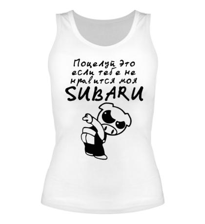 Женская майка Если не нравится Subaru