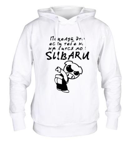 Толстовка с капюшоном Если не нравится Subaru