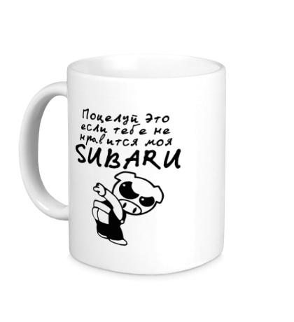 Керамическая кружка Если не нравится Subaru