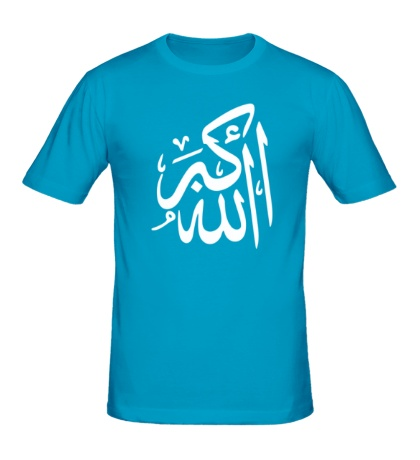 Мужская футболка Аллах велик