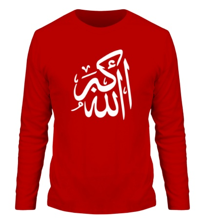 Мужской лонгслив Аллах велик
