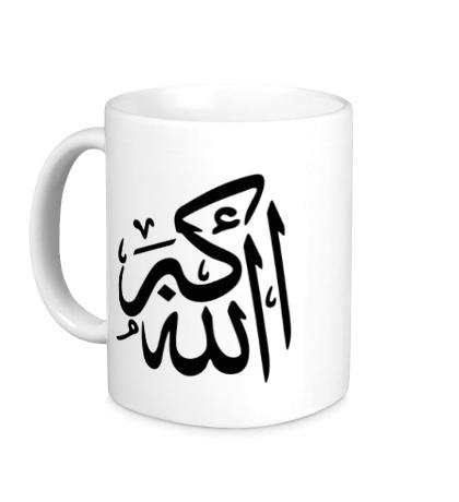 Керамическая кружка Аллах велик