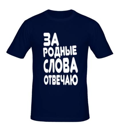 Мужская футболка За родные слова отвечаю