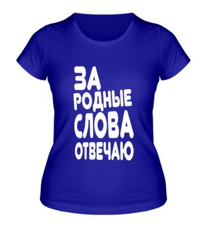 Женская футболка За родные слова отвечаю