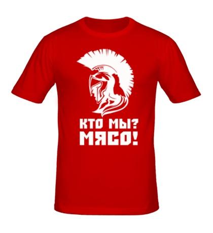 Мужская футболка Спартак: Кто мы? Мясо!
