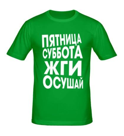 Мужская футболка Пятница суббота жги осушай