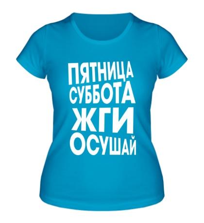 Женская футболка Пятница суббота жги осушай