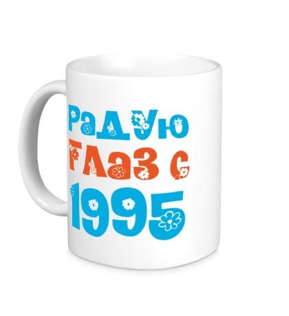 Керамическая кружка Радую глаз с 1995