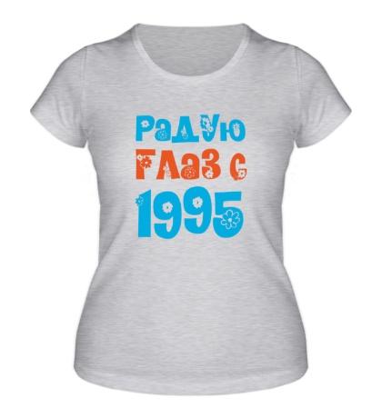 Женская футболка Радую глаз с 1995