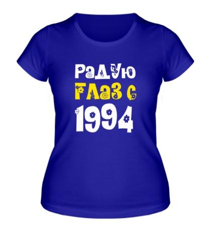 Женская футболка Радую глаз с 1994