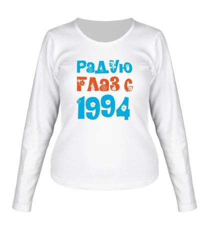 Женский лонгслив Радую глаз с 1994