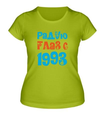 Женская футболка Радую глаз с 1993