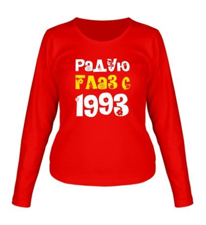 Женский лонгслив Радую глаз с 1993