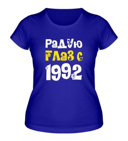 Женская футболка «Радую глаз с 1992»