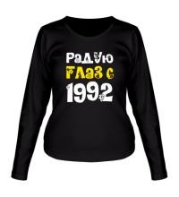 Женский лонгслив Радую глаз с 1992