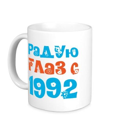 Керамическая кружка Радую глаз с 1992