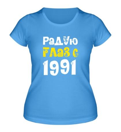 Женская футболка Радую глаз с 1991