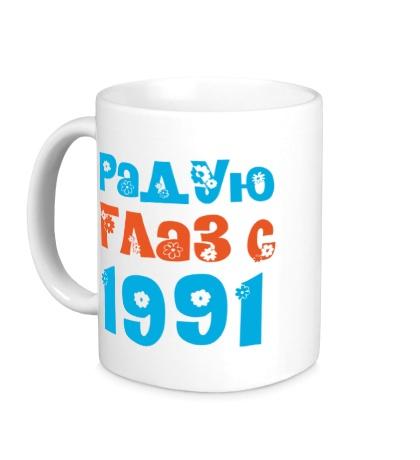 Керамическая кружка Радую глаз с 1991