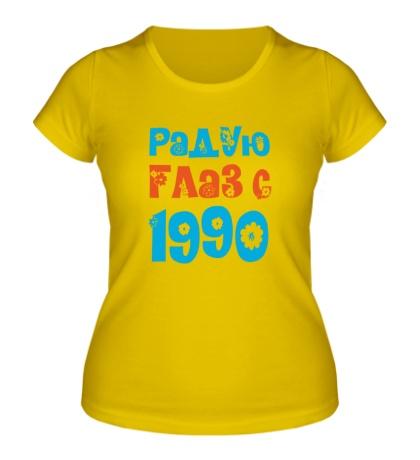 Женская футболка Радую глаз с 1990