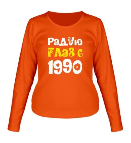 Женский лонгслив Радую глаз с 1990