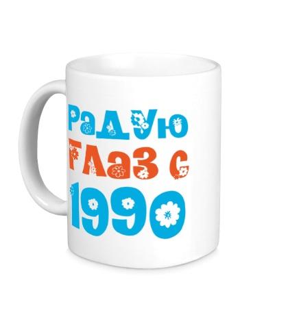 Керамическая кружка Радую глаз с 1990