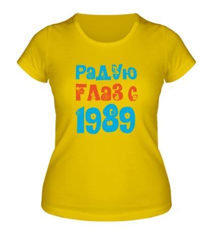 Женская футболка Радую глаз с 1989