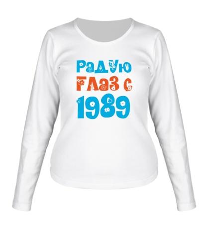 Женский лонгслив Радую глаз с 1989