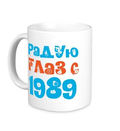 Керамическая кружка Радую глаз с 1989