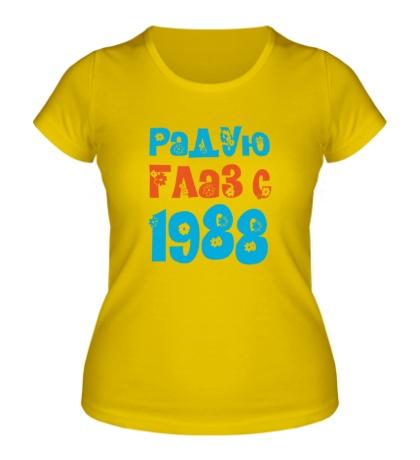 Женская футболка Радую глаз с 1988
