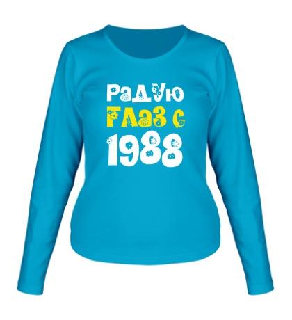 Женский лонгслив Радую глаз с 1988